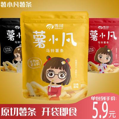 薯小凡薯条零食150g休闲小吃食品脆土豆条办公零食大包装非膨化