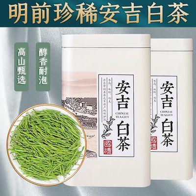 74467/正宗安吉白茶2021新茶特级明前头采嫩芽珍稀白茶叶罐装礼盒装125g