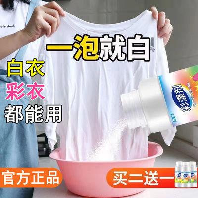 40117/彩漂粉家用全能型强力去污渍去黄漂白剂洗衣物神器去霉通用爆炸盐