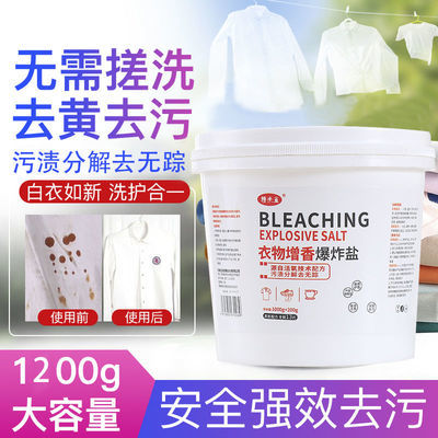 彩漂粉全能型污渍爆炸盐污渍强力家用漂白粉白色衣服漂白剂去污剂