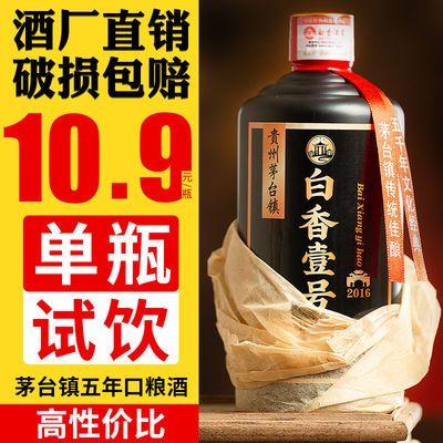 贵州试饮白酒纯粮食酱香型53度原浆自酿坤沙散装老酒特价酒水批发