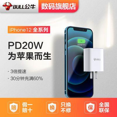 公牛PD20W快充充电器兼容18W快充适用苹果iPhone8-12Type-C充电头