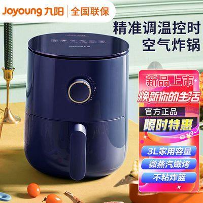 九阳家用空气炸锅新款烤箱大容量智能无油小多功能全自动电薯条机