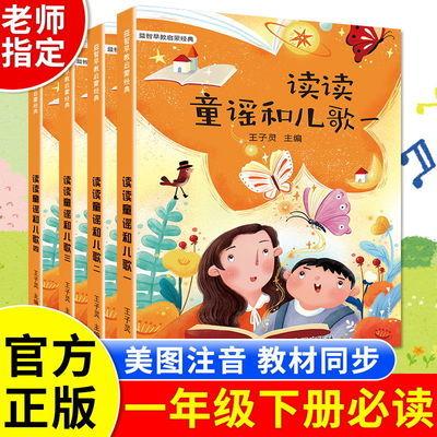 39113/全4册读读童谣和儿歌一年级下册快乐读书吧彩绘注音版儿童课外书