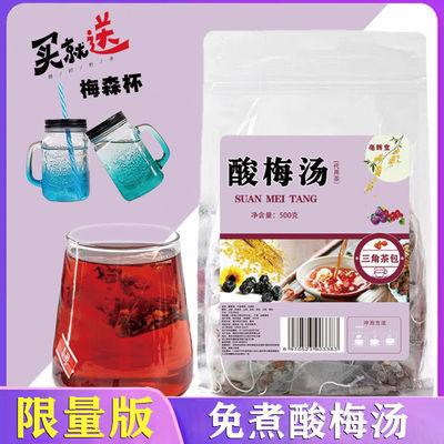 免煮酸梅汤原材料茶包正宗老北京桂花酸梅汤三角包解暑冲泡饮料粉