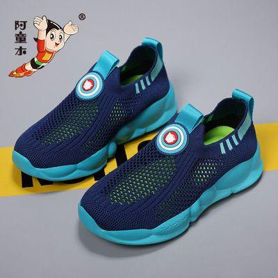 57121/阿童木男童鞋子2021夏季新款儿童单网鞋中大童透气镂空网眼一脚蹬