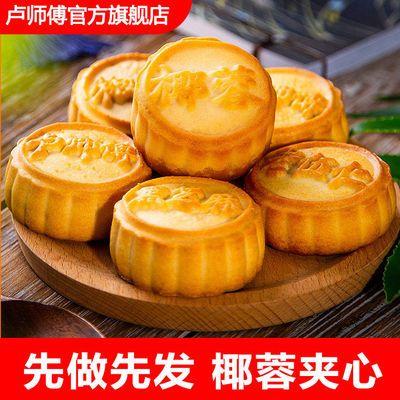 椰蓉饼馅饼中式糕点广式小月饼传统五仁黑芝麻中秋酥皮烘焙点心