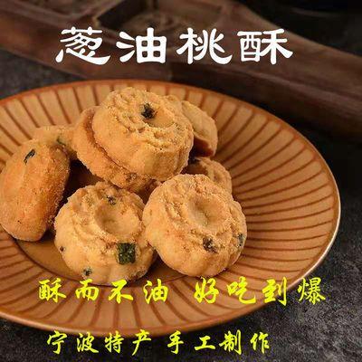 36510/正宗宁波特产儿时美食小吃葱油桃酥300g老式手工糕点心茶点心酥饼