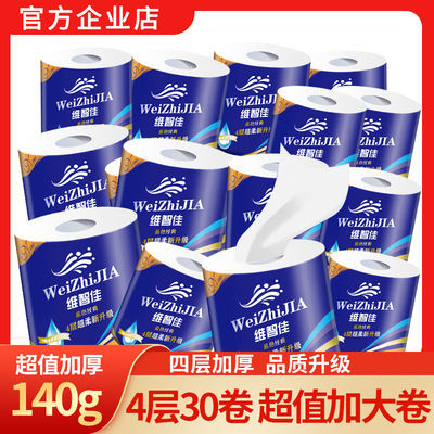 维智佳140克蓝色经典卫生纸空心卷手纸有芯卷纸整箱批发厕纸卷纸