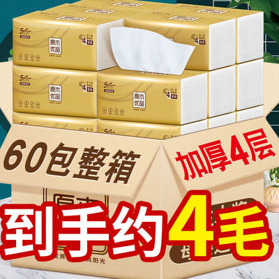 36458/【60包原木抽纸】家用纸巾整箱批发餐巾纸妇婴面巾纸便携式抽纸巾