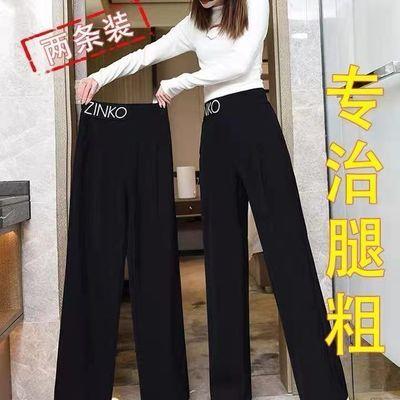 36653/冰丝阔腿裤夏季薄款时尚长裤子女2021新款宽松显瘦高腰垂感休闲裤
