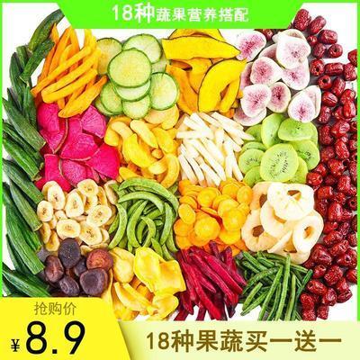 35858/果蔬脆混合果蔬干水果蔬菜冻干儿童孕妇女生网红低脂休闲零食批发