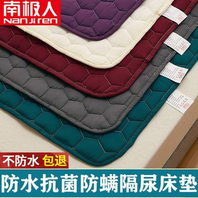 36790/南极人防水床垫隔尿可洗榻榻米软垫家用防滑垫保护垫防尿垫床褥子
