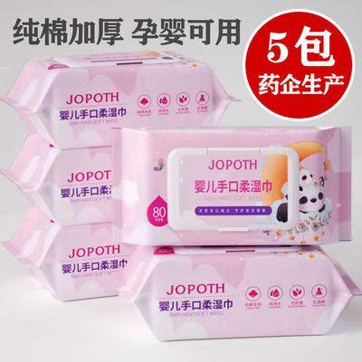 35946/婴儿湿巾纸巾手口屁专用幼儿新生宝宝80抽5大包装家庭实惠装特价