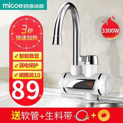 72241/四季沐歌电热水龙头即热式电热水器厨房快速加热速热厨宝冷热淋浴