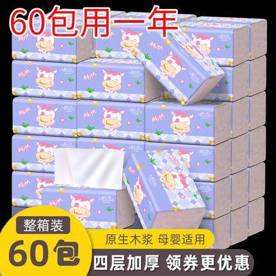 【60包加量一年装】原木抽纸家用批发卫生纸巾抽纸整箱餐巾纸10包