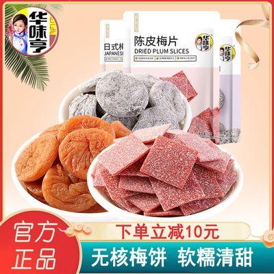 华味亨日式梅饼58g无核陈皮梅饼陈皮梅片日式梅饼蜜饯梅果干批发