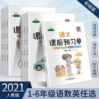 39633/课堂笔记课前预习单一二三四五六年级上下册语文数学人教版练习册