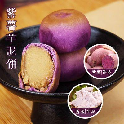 福建特产冰皮紫薯饼芋泥饼网红零食手工糕点早餐代餐传统糕点批发