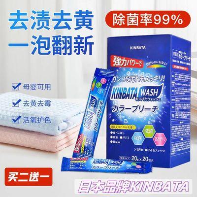 37320/日本kinbata爆炸盐洗衣去污渍强去黄增白彩色白色衣物通用彩漂粉