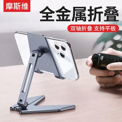 37576/摩斯维手机桌面支架ipad平板电脑可折叠金属支撑万能直播小巧架子