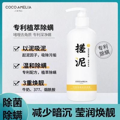 新品~CCA牛奶搓泥宝啫喱全身去角质死皮改善鸡皮肤搓泥浴宝搓泥膏