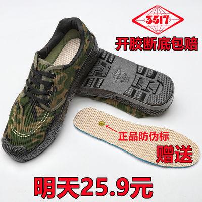 47260/3517集训鞋解放鞋男女防滑底透气胶鞋工地黄球鞋劳动工作鞋劳保鞋