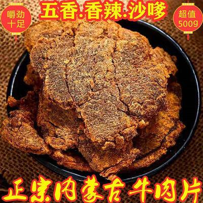 内蒙古风味手撕风干牛肉干五香辣牛肉片休闲零食小吃
