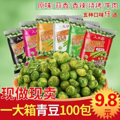 【4.9抢1大箱】青豆美国豌豆休闲零食小吃坚果炒货香酥多口味批发