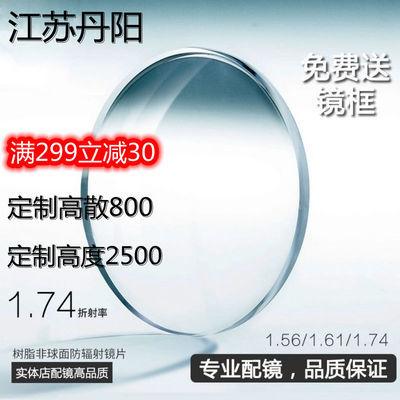 60394/近视眼镜超薄1.74非球面高度防雾防蓝光变色镜片1.67网上配眼镜