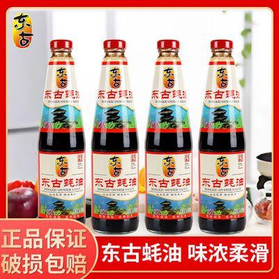 【中华老字号】东古蚝油700g蚝油批发家庭调味品蘸料烧烤火锅包邮