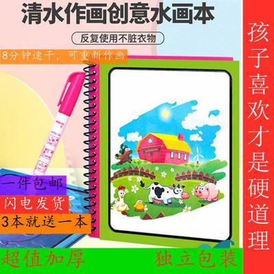儿童神奇水画本反复使用幼儿园绘画不脏衣服清水涂鸦画画本