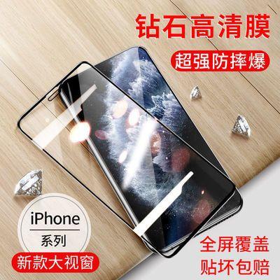37657/苹果11pro贴膜XR/X/XSMAX防窥XS钢化膜iPhone12覆盖6s/7全屏8plus