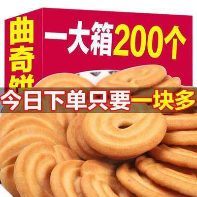37226/【买40包送40包】丹麦风味曲奇饼干早餐代餐奶香香葱饼干网红零食