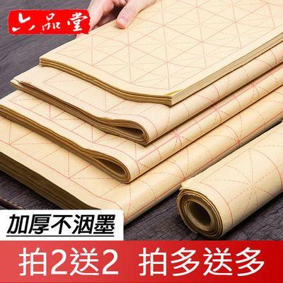 72412/毛边纸米字格宣纸书法专用纸初学者入门套装半生熟毛笔字练习纸
