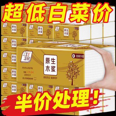 37085/【40包特价】原木抽纸整箱批发家用4层加厚餐巾纸面巾纸卫生纸
