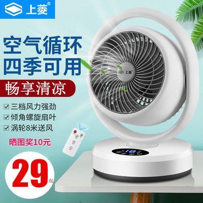 37528/上菱电风扇空气循环扇家用摇头摇控定时大风力省电台式对流风扇
