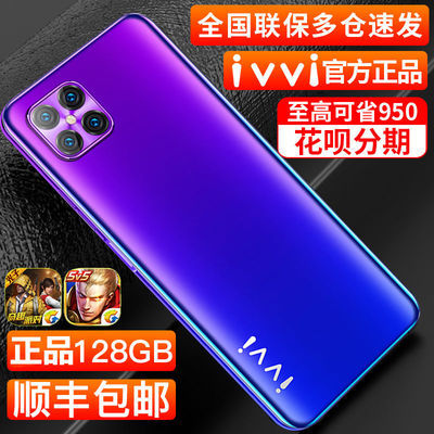 48279/ivvi X12水滴屏正品8+128G千元以下双卡智能手机安卓4G学生游戏机