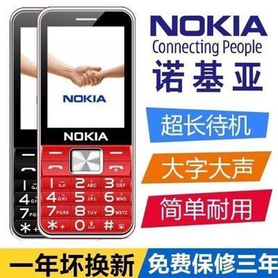 60277/诺基亚老人手机4G移动联通电信超长待机大声音大字体老人机老年机