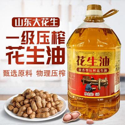 37070/纯正山东一级花生油浓香压榨食用油正宗农家新榨植物油大桶5升