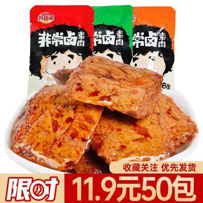 37637/手撕素肉素牛排豆制品素牛肉零食红烧牛肉味豆干湖南特产小吃批发