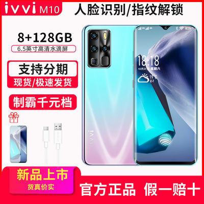 48536/ivvi M10Pro水滴屏多核8+128G安卓千元以下全网通4G游戏智能手机5