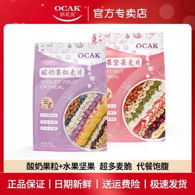 欧扎克酸奶块水果坚果燕麦片408g学生干吃网红营养谷物即食代早餐