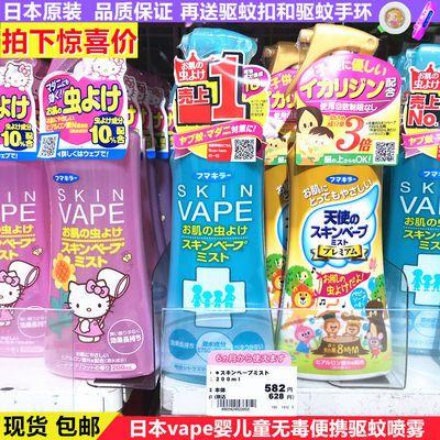 日本VAPE未来婴儿宝宝儿童驱蚊喷雾孕妇户外无害驱蚊水防蚊喷