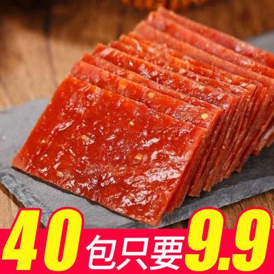 【40包仅9.9】靖江猪肉脯干手撕肉脯香辣蜜汁味零食礼包批发10包