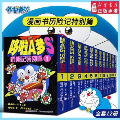 【12册历险记特别篇】哆啦A梦漫画书小叮当蓝胖子机器猫多啦a梦图