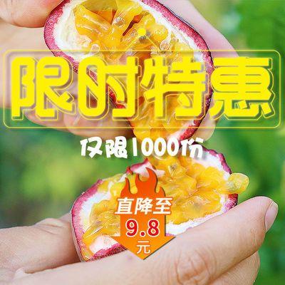 【坏果包赔】云南新鲜百香果精选一级大果2斤/3斤/5斤/应季水果