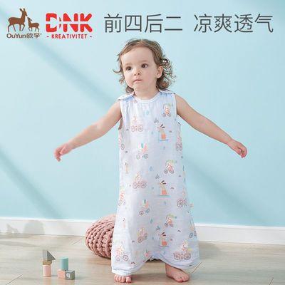 39951/欧孕婴儿背心睡袋夏季薄款儿童纱布连体睡衣宝宝睡袋防踢被春夏