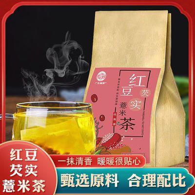 【广生健康】养生茶红豆薏米芡实茶150g30包大麦山药橘皮组合花茶