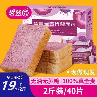 碧翠园紫薯面包减低脂黑麦真全麦面包无糖精代餐饱腹批发特价整箱